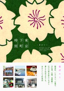 shitmachi-cover-obi.jpg